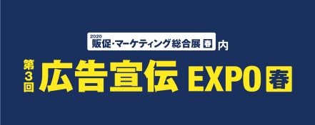 img:logo_広告宣伝 EXPO【春】